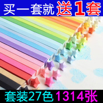 Folding Wish Lucky Star paper candy Color Pure Color Small Note 1 Set fragrance creative Pentagram son sent