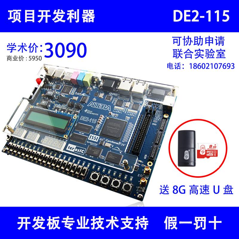 cheap Purchase china agnet Altera Friendship FPGA Development Board
