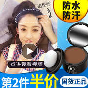 Hairline shadow powder modified bronzing replacement artifact Biying cover fortune filling forehead hair waterproof silhouette