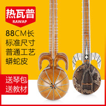 88cm Dwap musical instrument beginner introductory adults play Xinjiang Hotwap ordinary craft delivery package tutorial