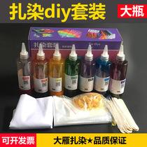 Dye childrens handmade creative art diy tool material bag without cooking sapphir fabric full set