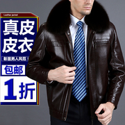 Winter middle-aged and old men's leather jacket cashmere thickening warm jacket father Haining men's leather jacket men