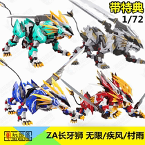 Spot ZA Unlimited Wind Village Rain Long Tooth Lion 1 72 Soss Mechanical Beast Assembly Model with Special Code