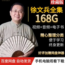 Xu Wenbing video and audio complete collection course Liang Dong Huang Di Neijing before and after the diet taste Magnolia obovata Chinese medicine tutorial