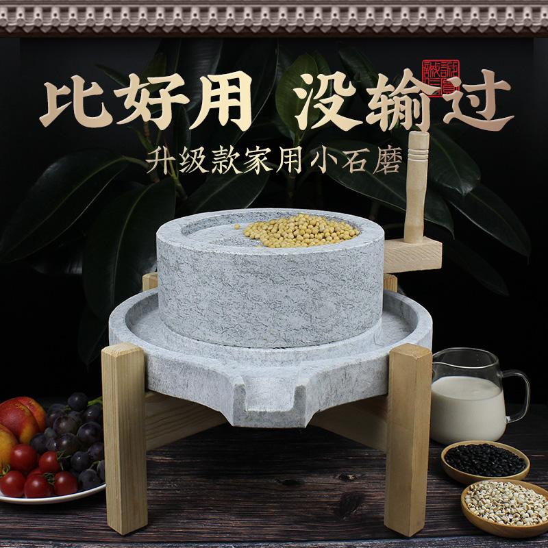Petite maison de moulin à pierre broyage plaque vieille pierre broyage bluestone broyage maison plaque de broyage à la main broyage de pierre ménage mini machine à lait de soja