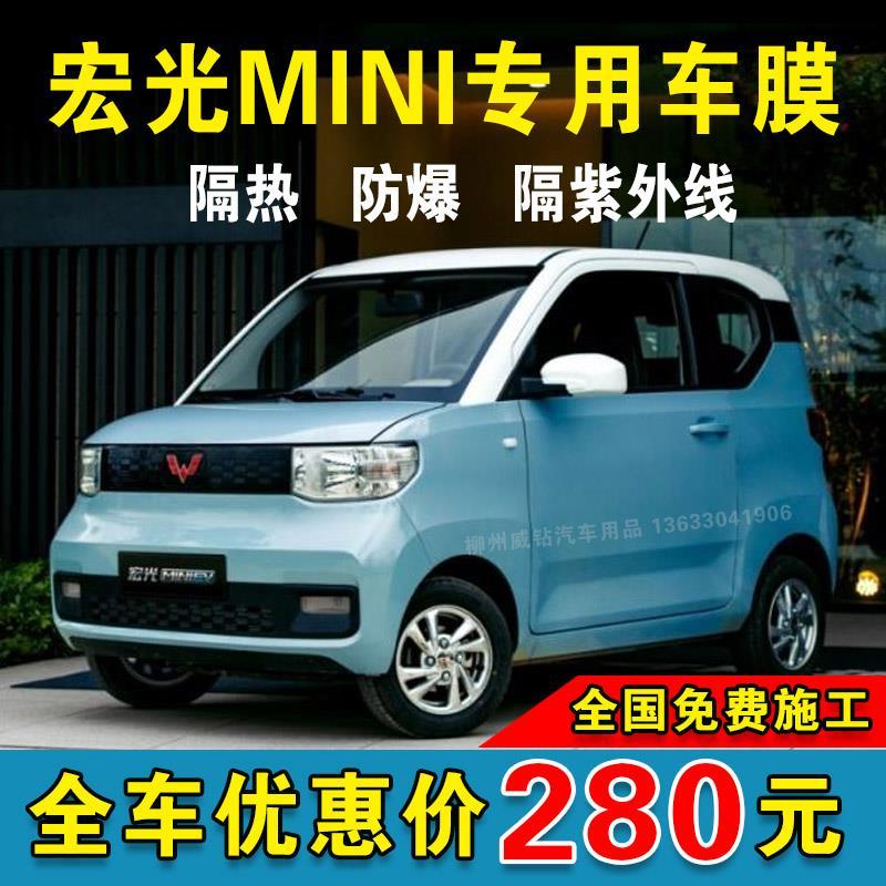 Wuling Hongguang MINI car film full car glass insulation explosion-proof safety film insulation film window anti-UV