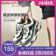 Kraft shoes with thick soles, Dad shoes, women's new versatile ins shoes in autumn 2019, leather slope heel casual sports shoes