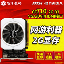 MSI/MSI/MSI GT710 2G D3 graphics card 2G 1G LP stand-alone semi-high brand machine knife card graphics card desktop
