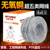Super five types of network line 300 meters 8 core 0.5 oxygen-free copper network line pure copper high-speed computer broadband line POE monitoring line
