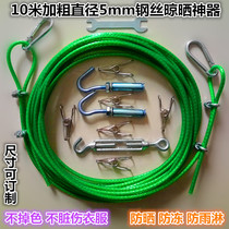 10 m outdoor 5mm outdoor clothesline clothes rope soft plastic stainless steel wire rope cool clothes Rope Tanning quilt Artifact