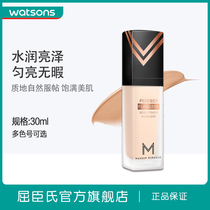 Watsons MAKEUPMIRACLE thin moisturizing concealer foundation liquid men and women long-lasting oil control new and old packaging