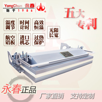 Yongchun brand unlimited length and width intelligent painting and calligraphy laminating machine Calligraphy and painting laminating machine 3DZBJ series