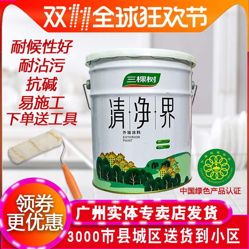 Three trees outside the wall latex paint cleans the 墻 paint impotence paint wall waterproof paint paint