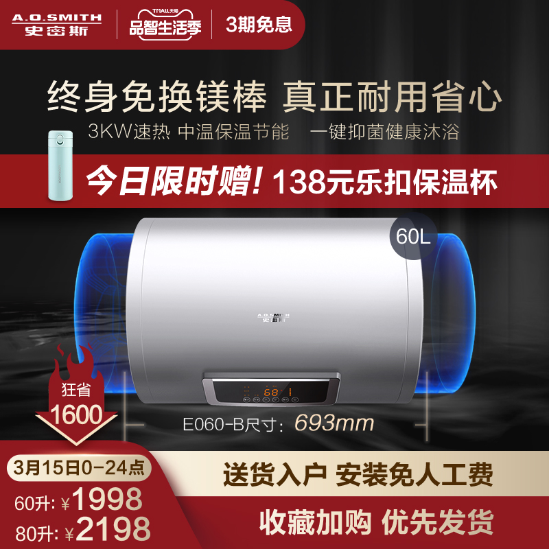 New product AO Smith 60 liters of magnesium-free magnesium rod smart heat energy-saving home electric water heater E060-B