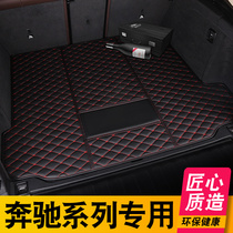 Mercedes-Benz GLB GLA A200L GLC300L c200 c260L e260L E300L class trunk pad tail