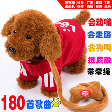 Children's electric plush toy dog can sing, it will be called electronic robot dog simulation Teddy rope walking puppy.