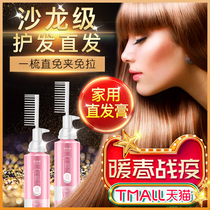 Free Straight Hair Cream Free Clip a comb straight soft softener hair ion hot wash straight lasting solution permanent stereotypes