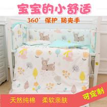 婴儿床上用品纯棉婴儿床围宝宝床围儿童床品防撞床帏套件