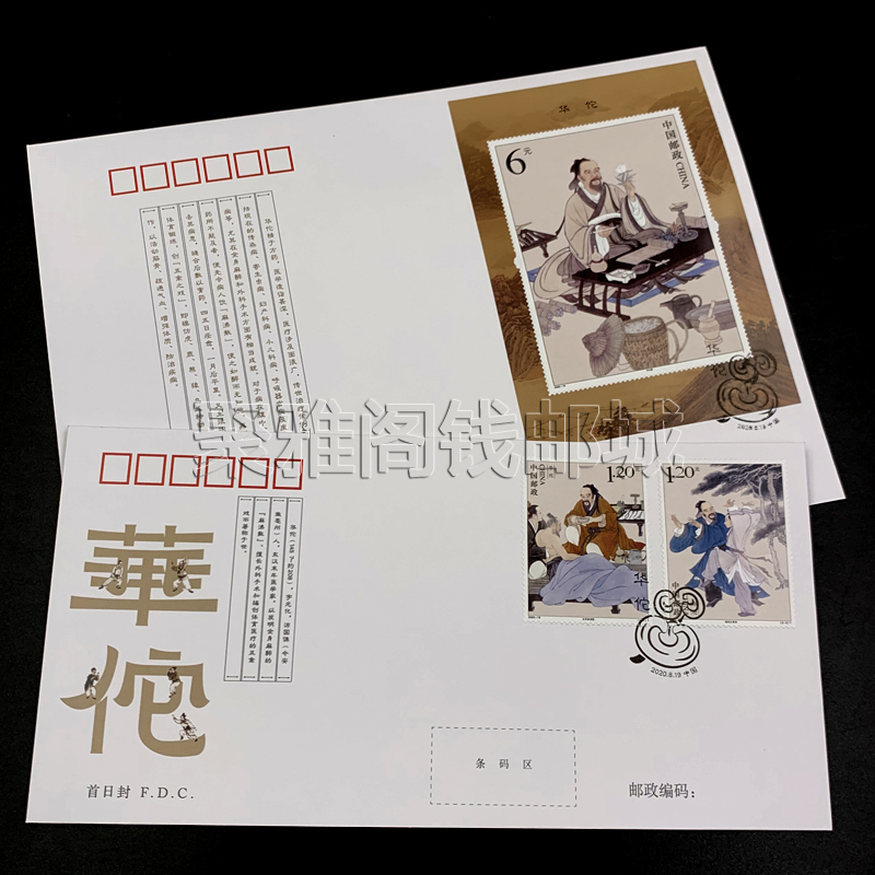 2020-18 Huaxuan Special Stamps First-Day Seal and Type Zhang First-Day Seal Head Office 2 pieces