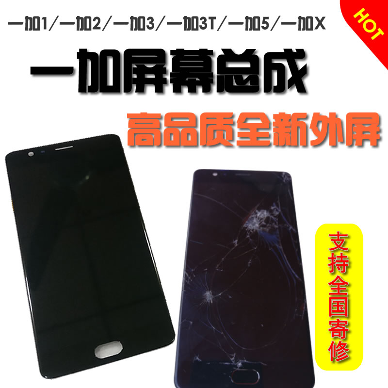 One plus 3T for external screen plus 5T 2 1 mobile phone screen oneplus five original one plus three X external screen assembly