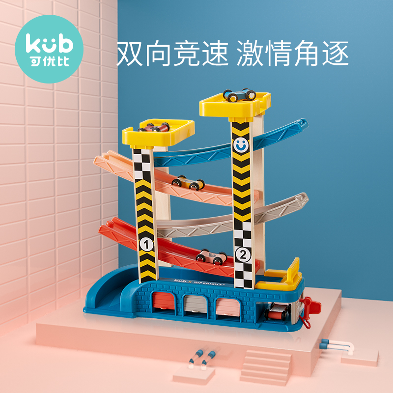 KUB Compare Children's IQ Track Gliding Car Inertial Gliding Toys for Boys and Girls Aged 0-2-3