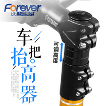 Climbing bicycles with high tap accessories擡 high modified handlebars to fly short vertical boosters