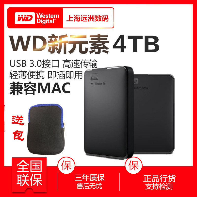 WD/Western Data Elements 4TB New Element E Element 4T 2.5 inch Mobile Hard Disk Pack