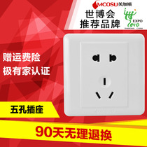Hidden 86 Mega Shun 5-hole socket 5-hole 235-eye electrical appliances wall switch socket panel
