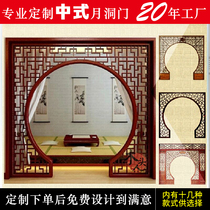 Dongyang wood carving antique moon cave door Chinese solid wood lattice Living room partition Bogu frame entrance moon door arch