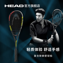 Ms. Head Heidernand beginners of carbon composite integrated alloy wall Racket set