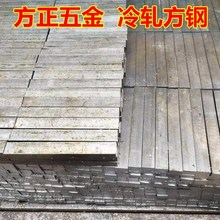 Cold drawn square steel A3 45# Q235 flat iron flat steel cold drawing square steel section No. 45 steel square pin