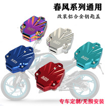 Motorcycle modified spring breeze NK400 key head cover NK150 Street car 250 Baboon ST Electric door lock key shell cover