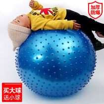Dragon Ball sense of childrens training massage fitness ball weight loss female yoga ball thickened explosion-proof genuine pregnant women midwifery