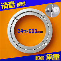 Muffler aluminum alloy table turntable Round Table turntable base bearing wooden marble glass track 600mm