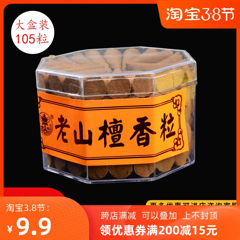 Buy ten to send an old honolulu grain 橪 105 tartan incense home incense smoke for food