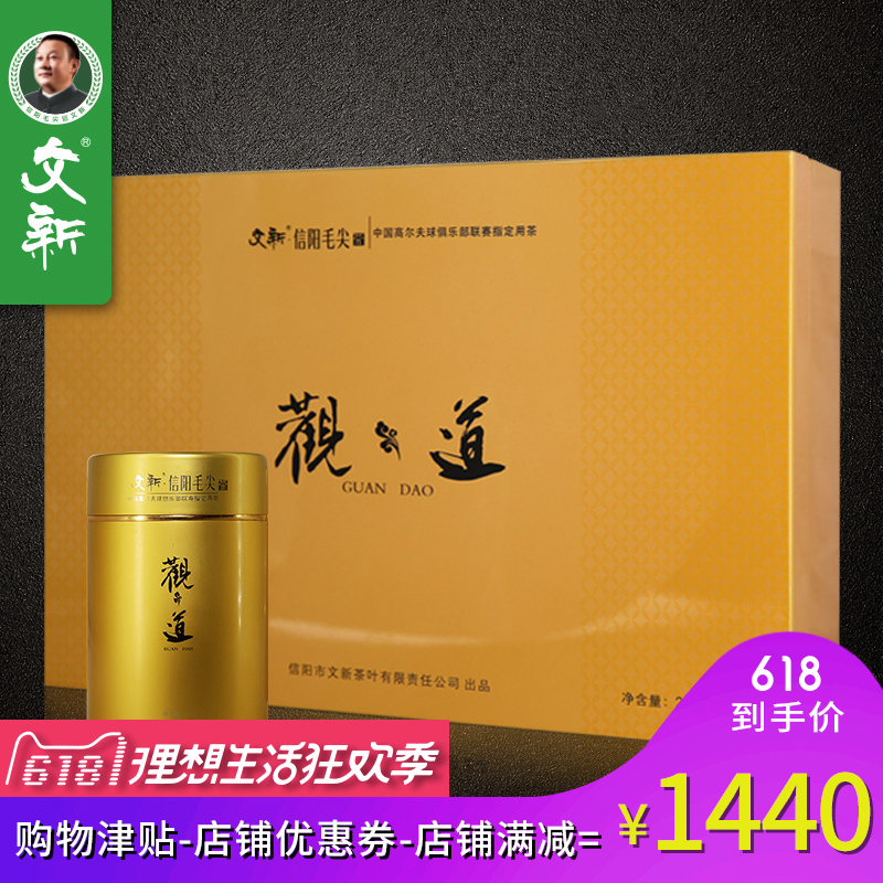 2010 New Tea Market Wenxinyang Maojian Spring Tea Tengya Pre-Ming Super View Road 50g*5