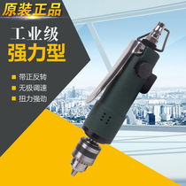 High speed gas drill straight handle gas drill self-locking gas drill straight handle wind drill pneumatic drill straight Wind drill
