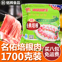 (8 pieces) famous bacon 1.7kg European classic bacon hand grab cake raw American bacon Breakfast