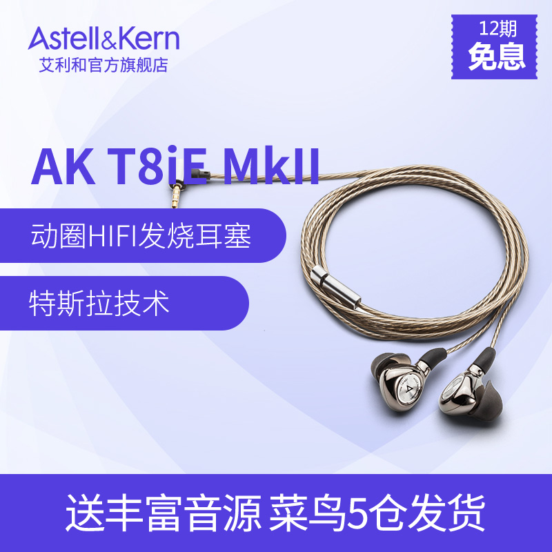 Ellie and AK T8iE MkII Moving Coil Music HiFi Input Earphone Fever Cable Ear Set Sla Technology Flagship with 2.5 Balance Line Baya Power Xelandu Same