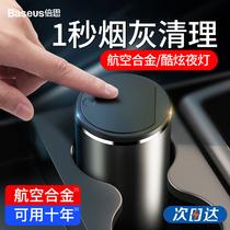 Бакс автомобильная пепельница автоматическое курение автомобилей внутренние принадлежности многофункциональный с крышкой сигарета с лампой встряхнуть звук того же абзаца