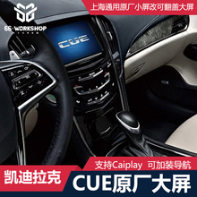 Cadillac ATSL converted to Shanghai general CUE original large screen 8 inch navigation tape Carplay reversing image