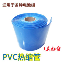 PVC Heat shrinkable Tube 18650 Battery Holster PVC Lithium battery pack package plastic leather insulation sleeve for sale in meters