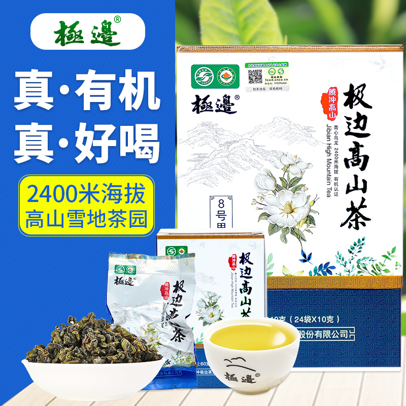 Extreme side 8th new product Yunnan high mountain organic oolong tea gift box gift 240g