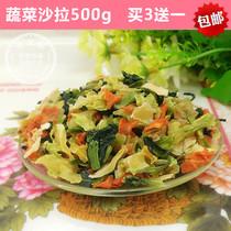 Dehydrated Vegetable Salad Vegetable dry Hamster rabbit Dragon Cat Dutch pig snack 500g buy 3 send 1