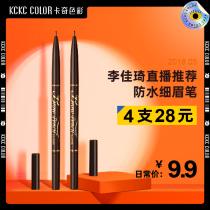 Khaki Kaki color ultra-fine refill Ultra-fine head eyebrow pencil for female beginners Waterproof non-bleaching long-lasting natural