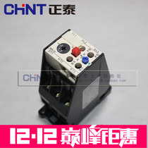 CHiNT NR4-63 F 10-16-25 12 5A-20-32-40-57 32-45 50-63A thermal relay