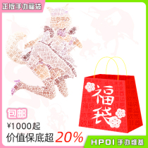 (Hpoi genuine spot lucky bag) Hand-made clay person limited