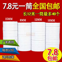 12 meters double-sided super viscous tape home super sticky double-sided adhesive ultra-thin strong high-adhesion white double-sided adhesive