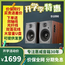 (Spring normal delivery) Hivi Wai d1090 Bluetooth audio HiFi monitor computer speakers
