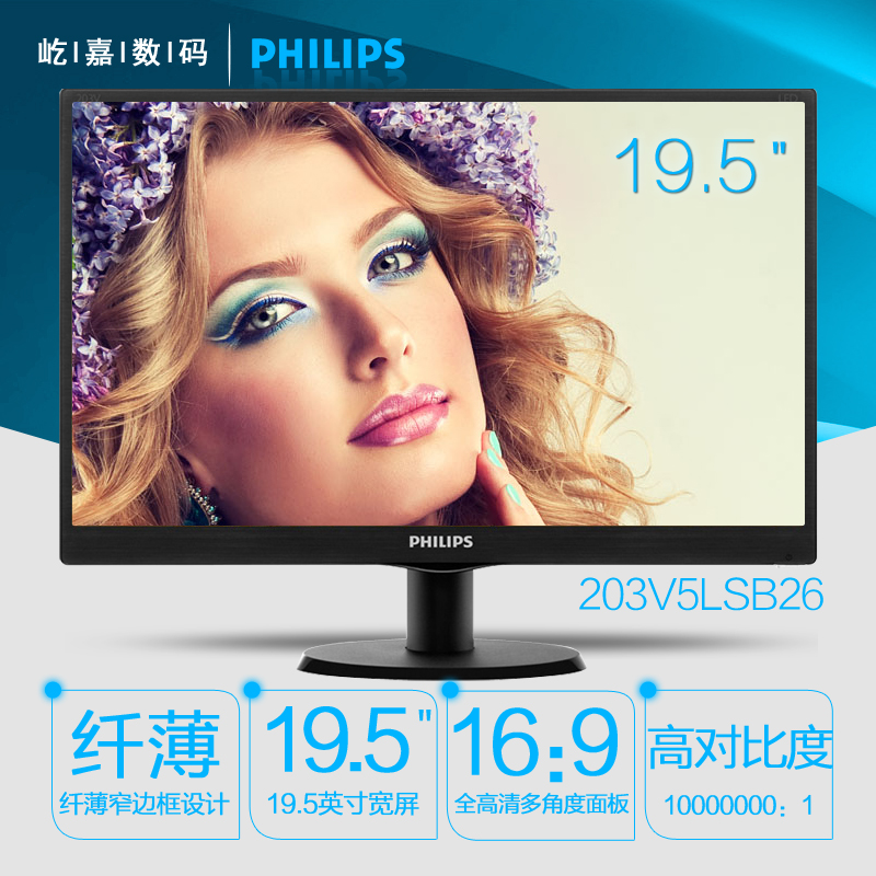 Philips 203V5LSB2 19.5 inch LED widescreen monitor industry computer LCD monitor screen